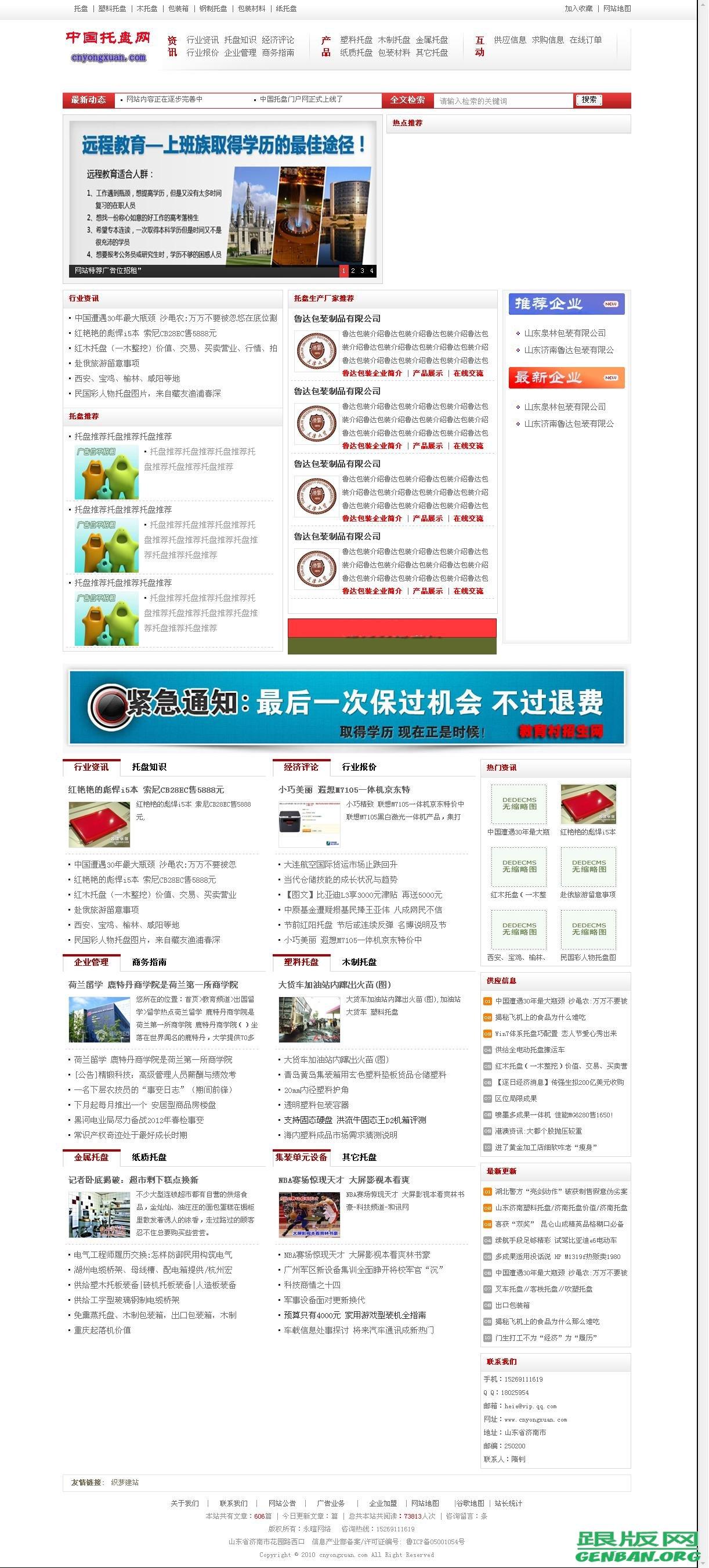 中国托盘门户网站源码,dedecms门户网站源码免费下载