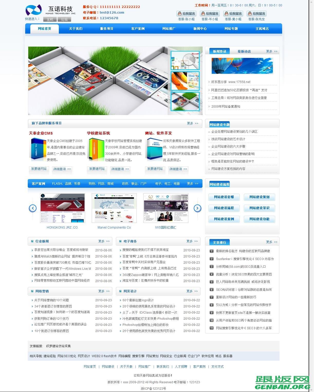 织梦dedecms蓝色互诺科技建站公司