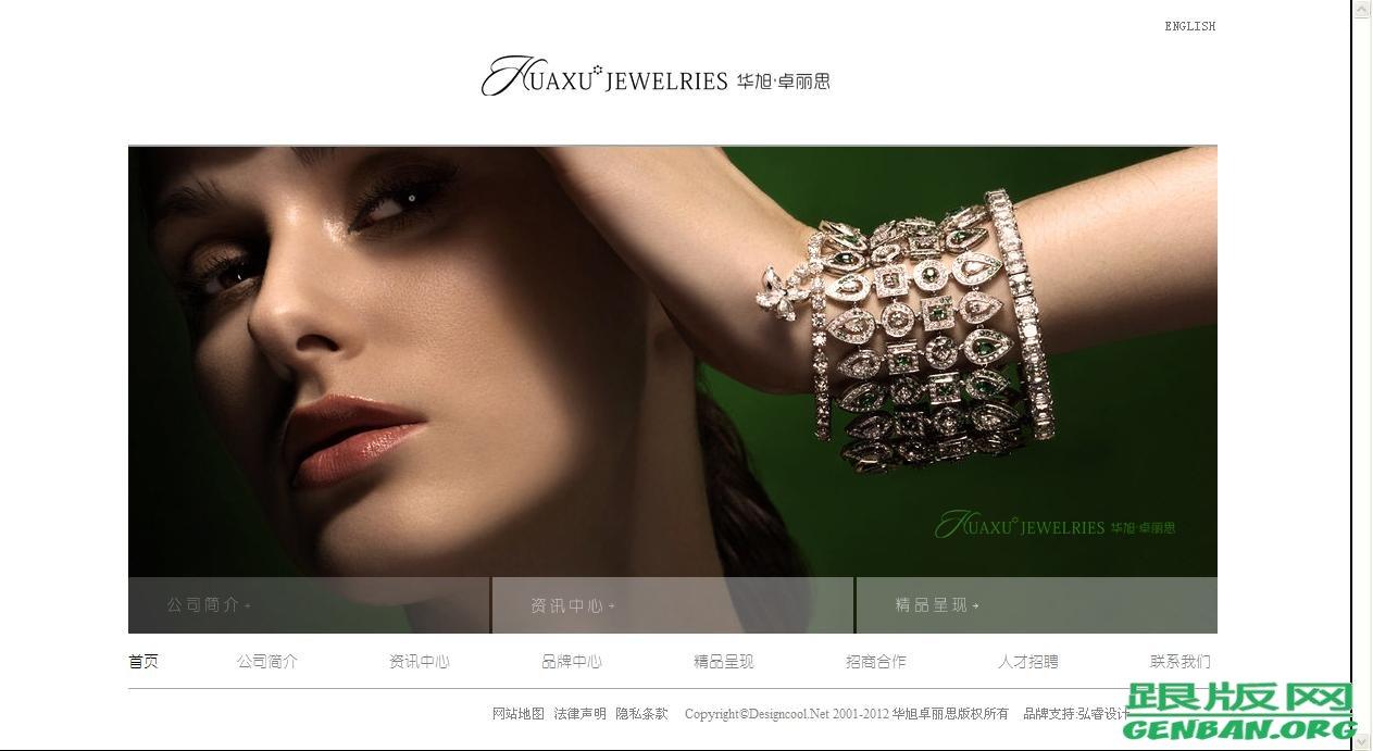 织梦仿某珠宝首饰网站源码