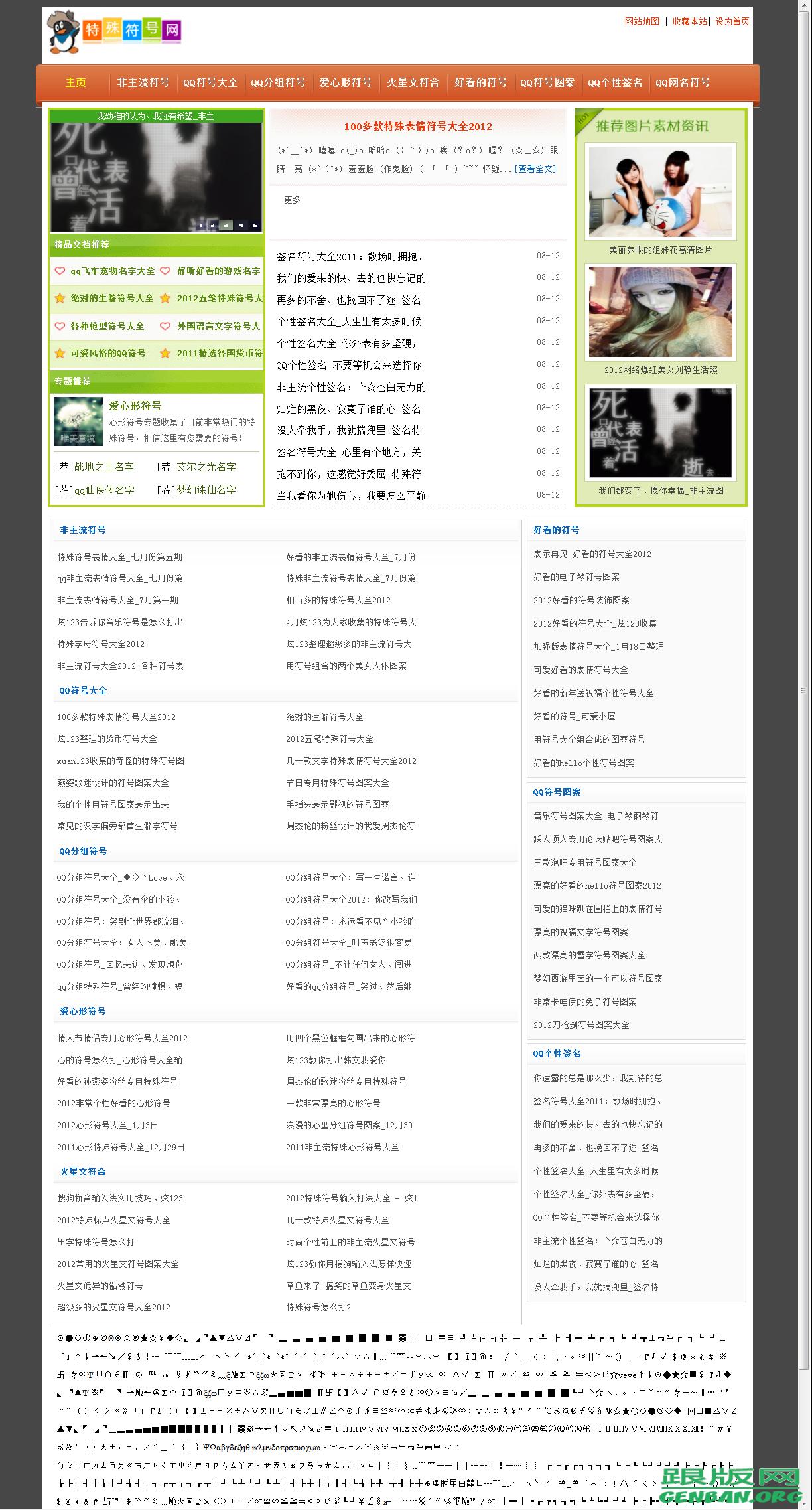 QQ符号网源码_QQ类网站源码_精品QQ类网站源码
