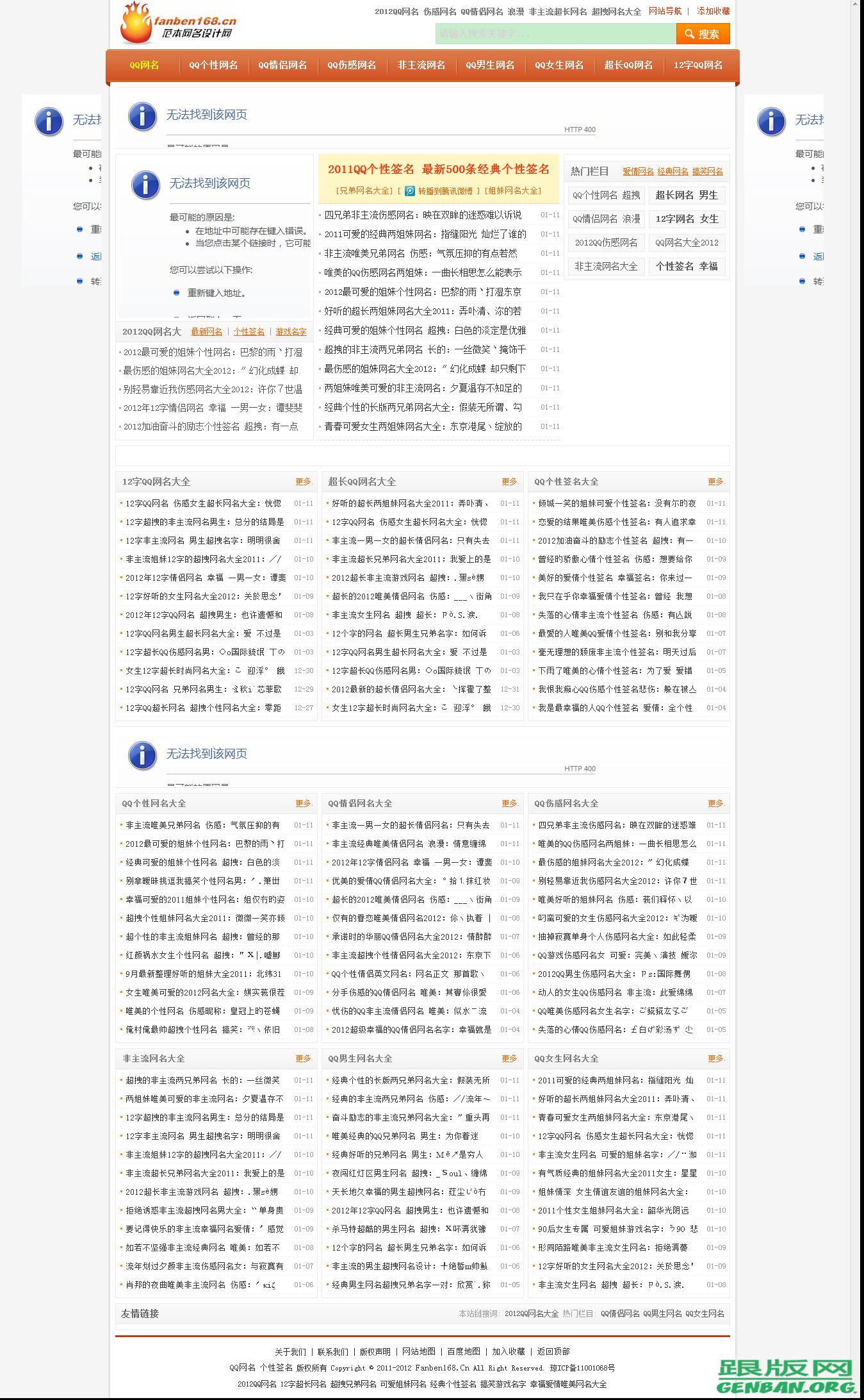 dedecms内核精美QQ网名设计网站源码
