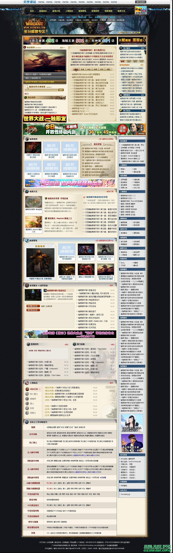 暗黑破坏神3中文网_魔兽世界风格网站源码