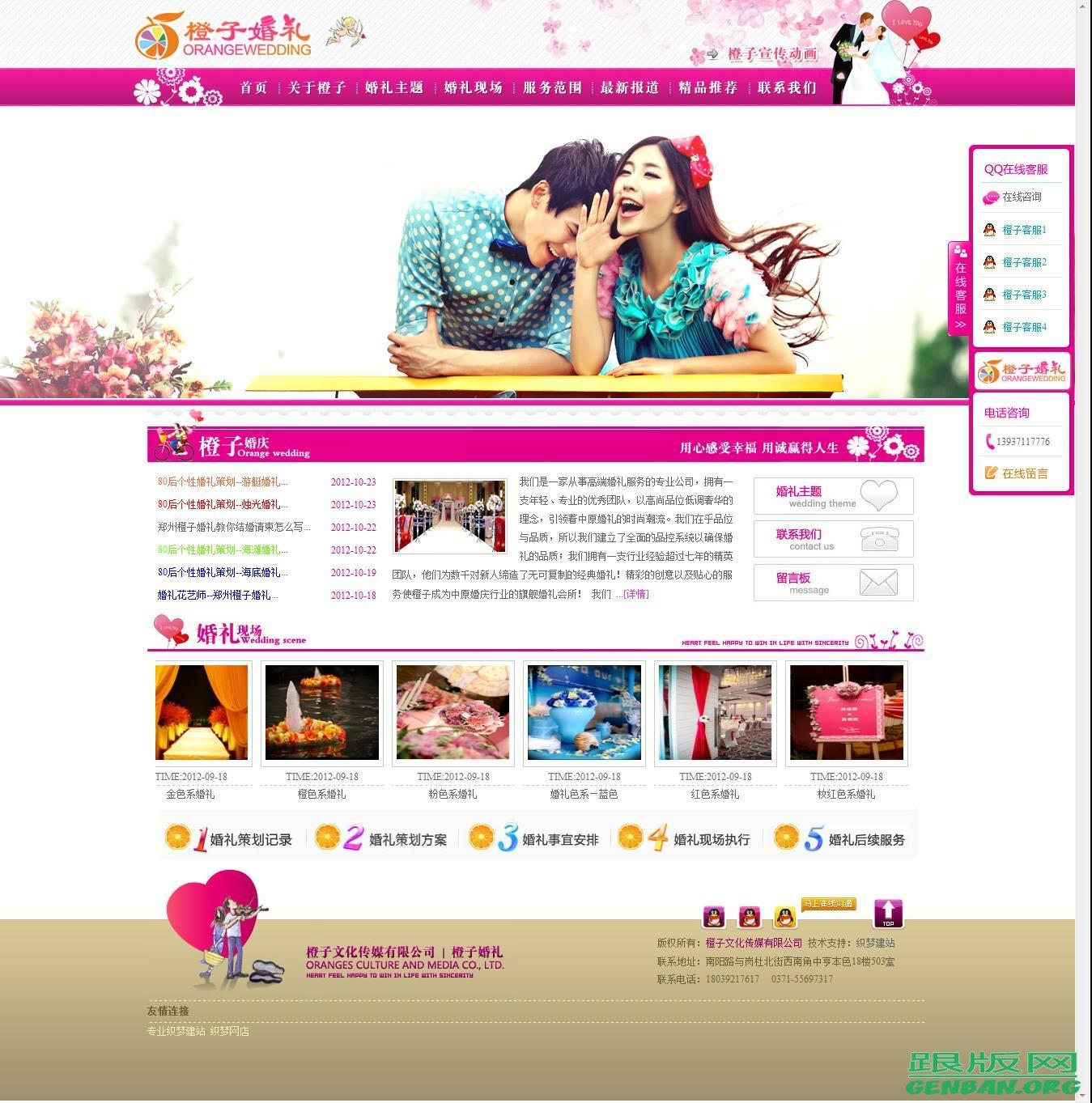 织梦某婚庆企业网站源码_dedecms婚庆网站源码下载