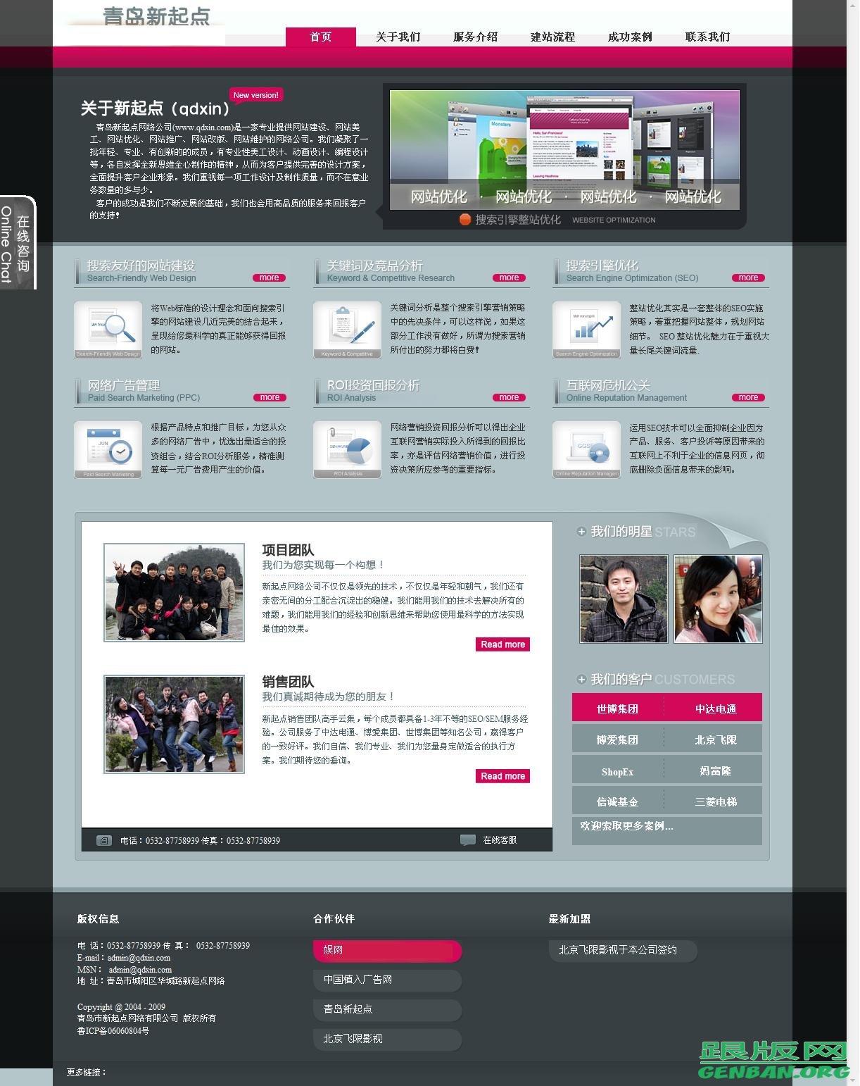 dedecms某建站公司公司源码_织梦建站公司模板下载
