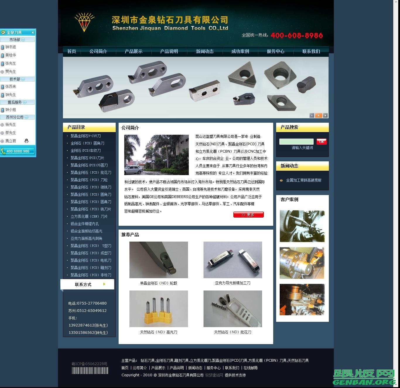 织梦钻石刀具网站源码_刀具企业网站源码下载