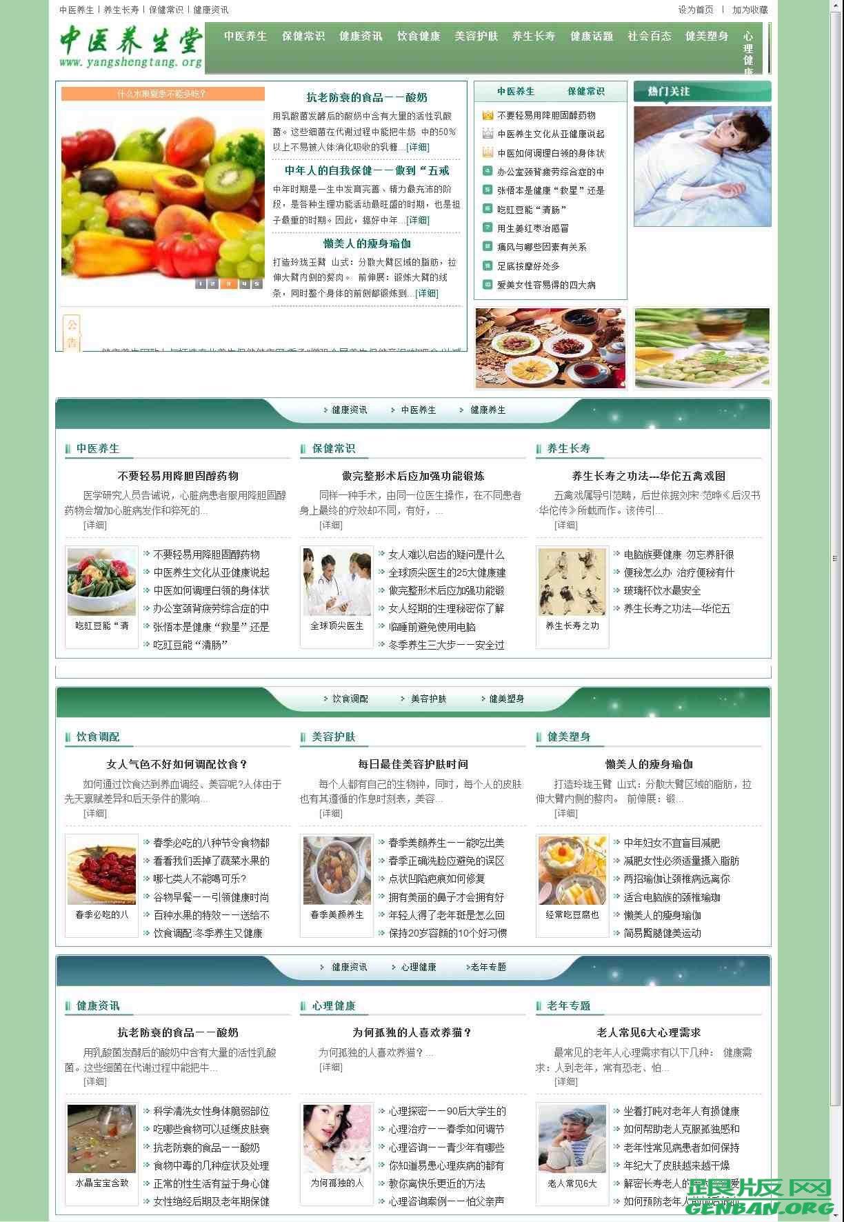 织梦中医养生堂网站源码_dedecms中医养生网站源码