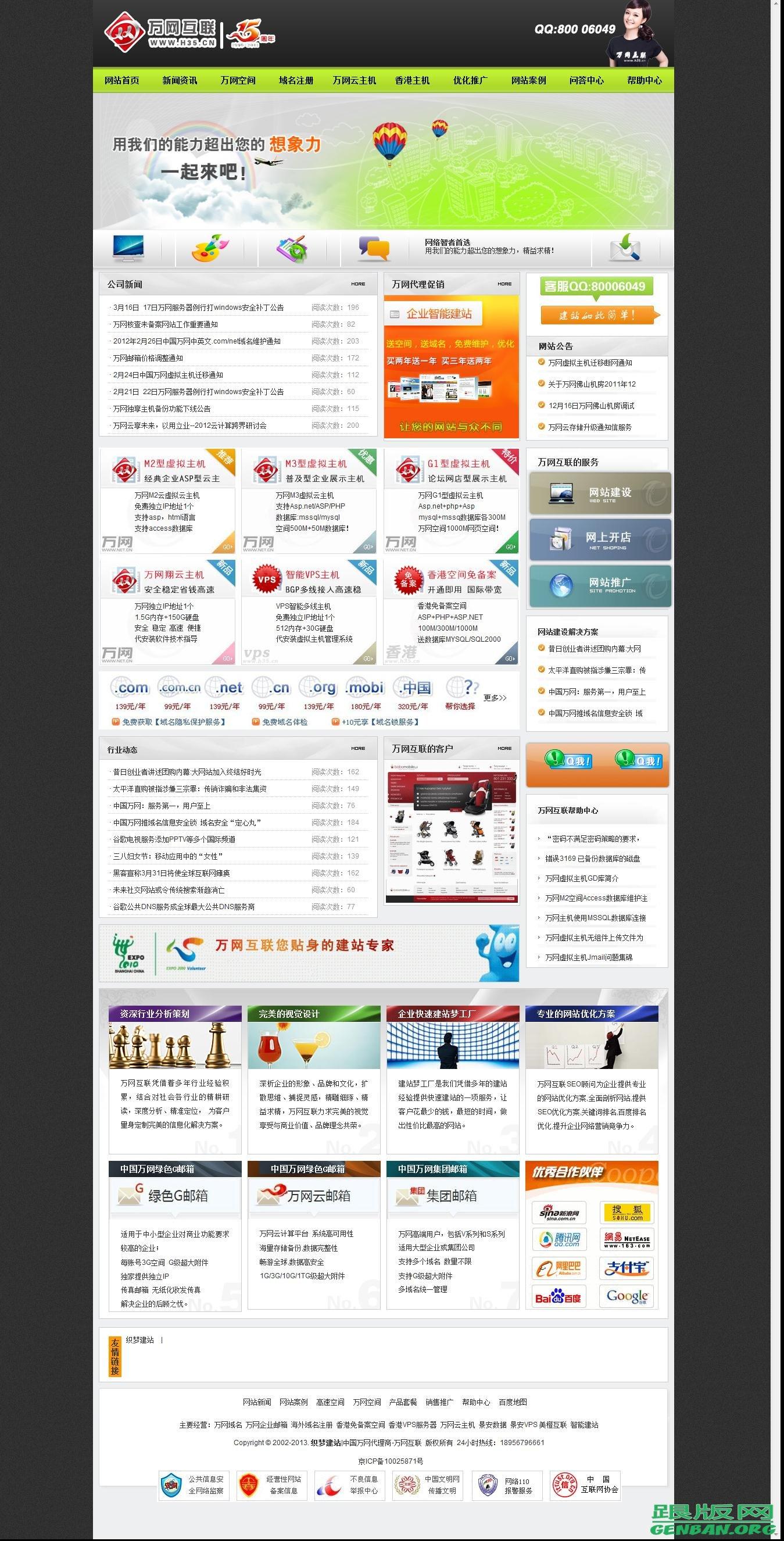 织梦中国万网代理商网站源码_dedecms网站源码下载