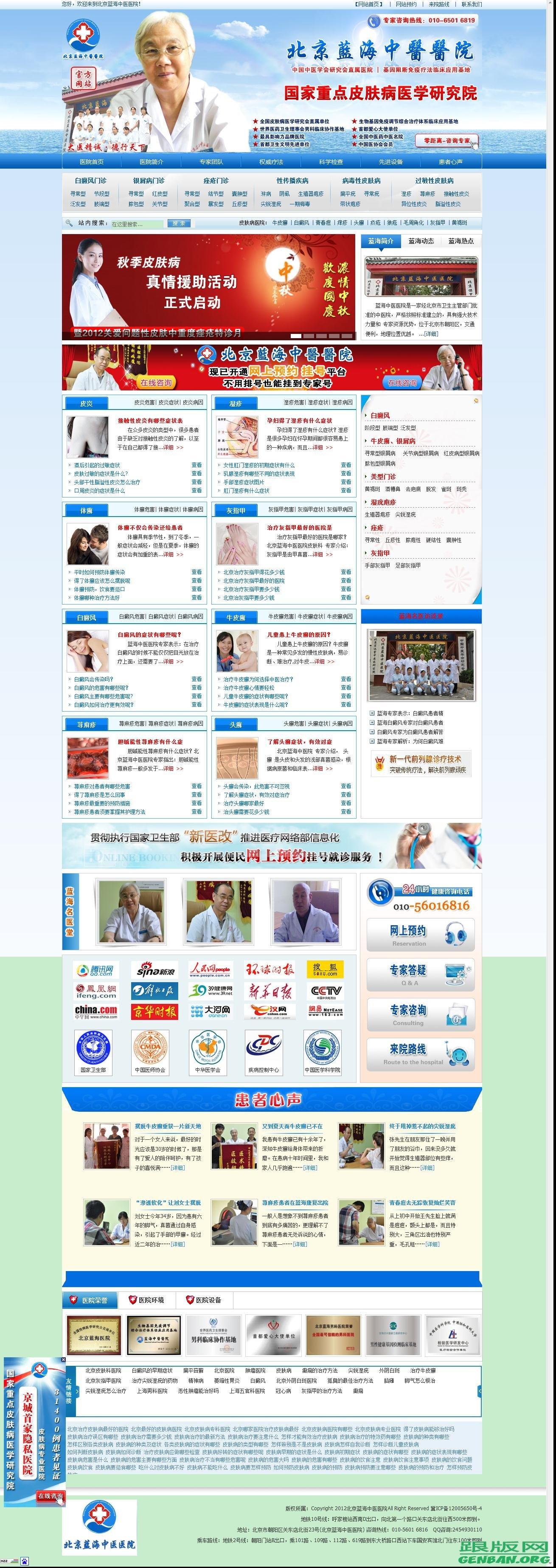 织梦北京蓝海皮肤病医院网站源码_dedecms医院类网站源码