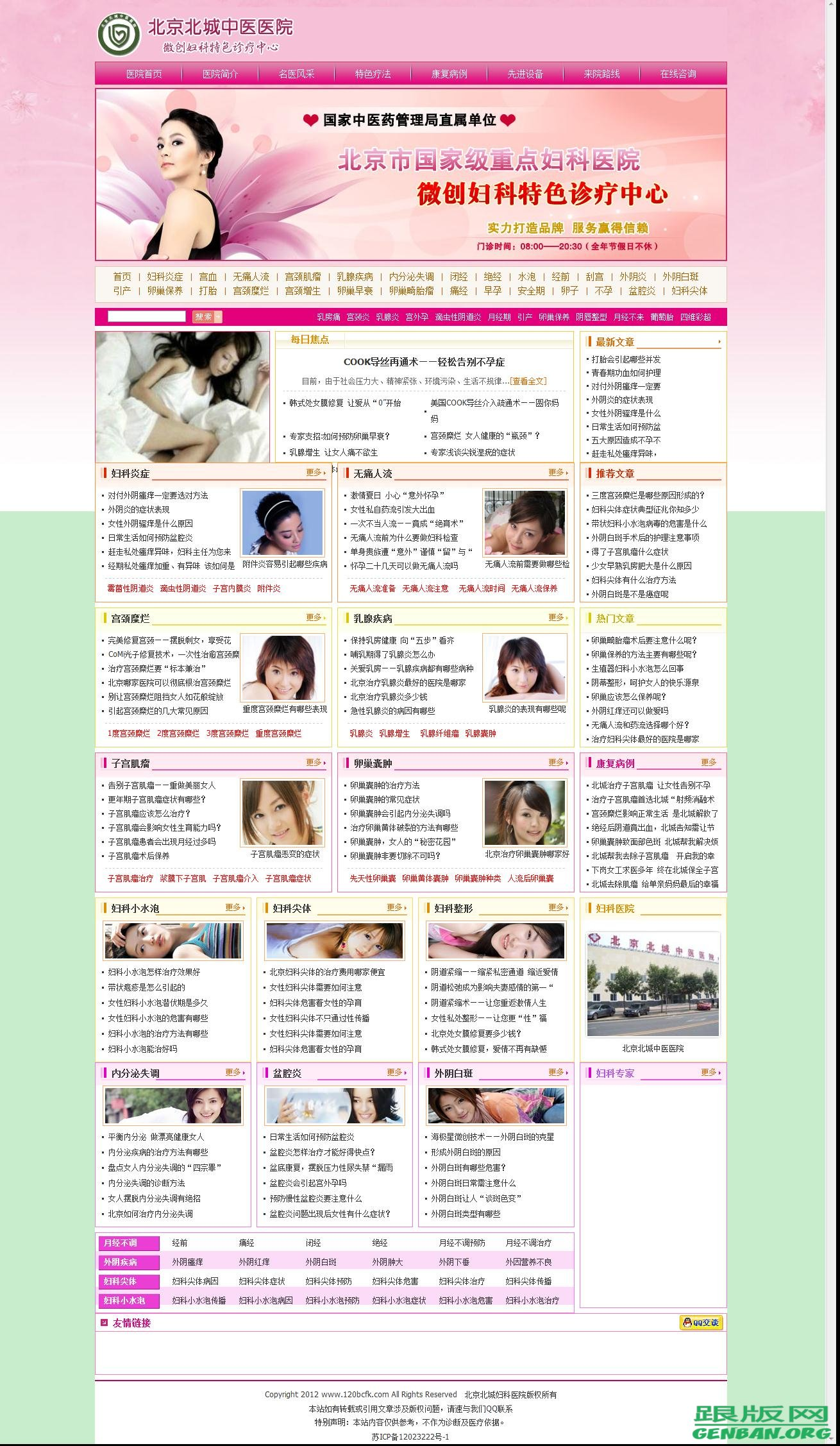 北京某中医医院妇科网站源码_dedecms妇科网站源码