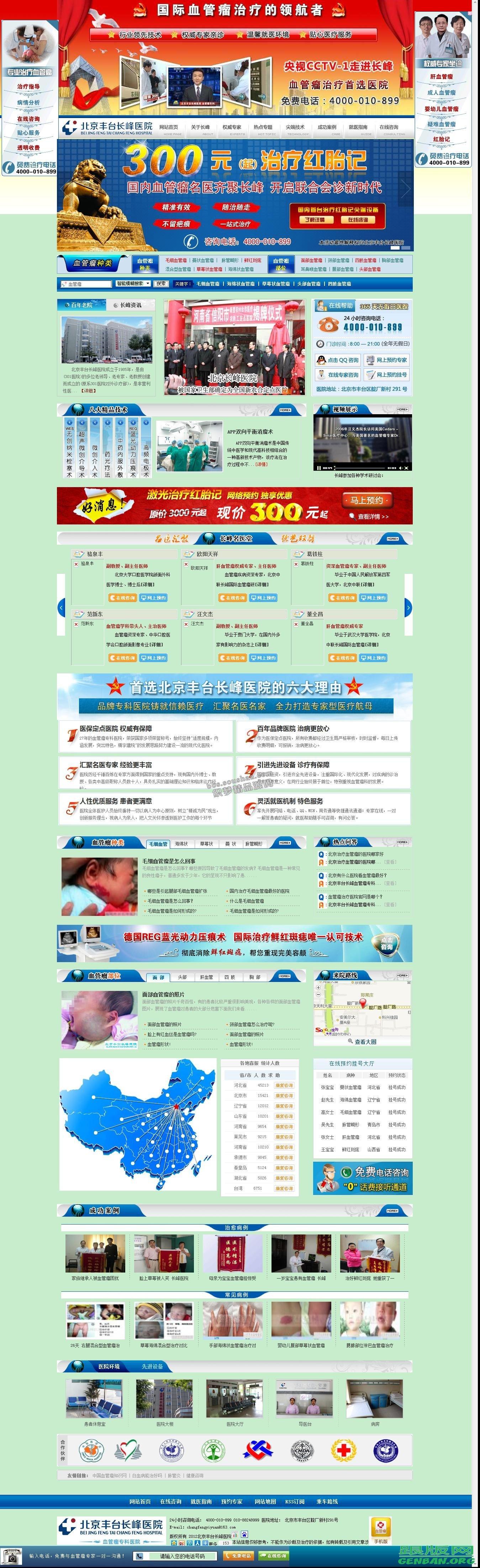 北京长峰医院网站源码_dedecms医院网站源码免费下载