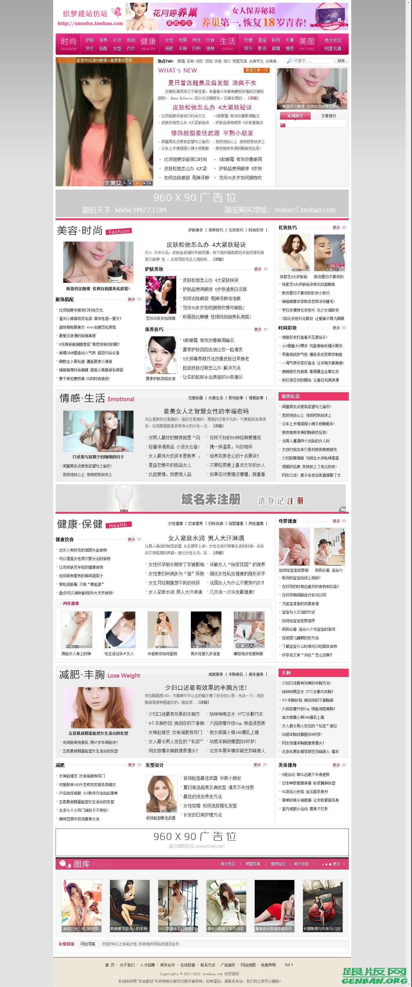 极品女性时尚健康资讯网整站源码 仿优美女性网 带数据