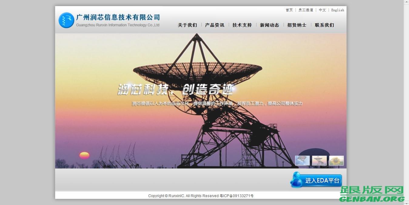 中英双语的织梦集成电路服务平台网站源码