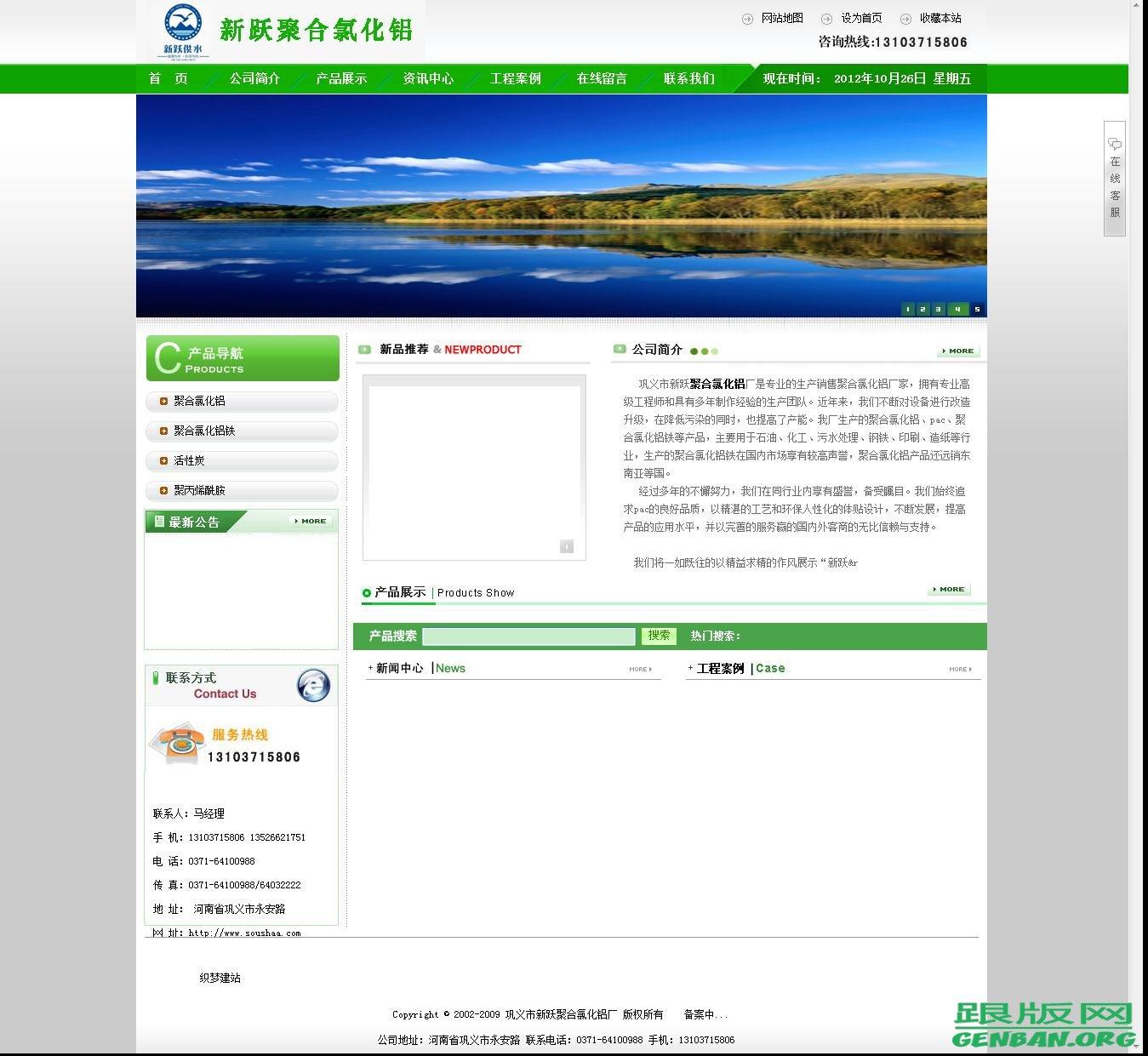 精品织梦聚合氯化铝公司网站源码