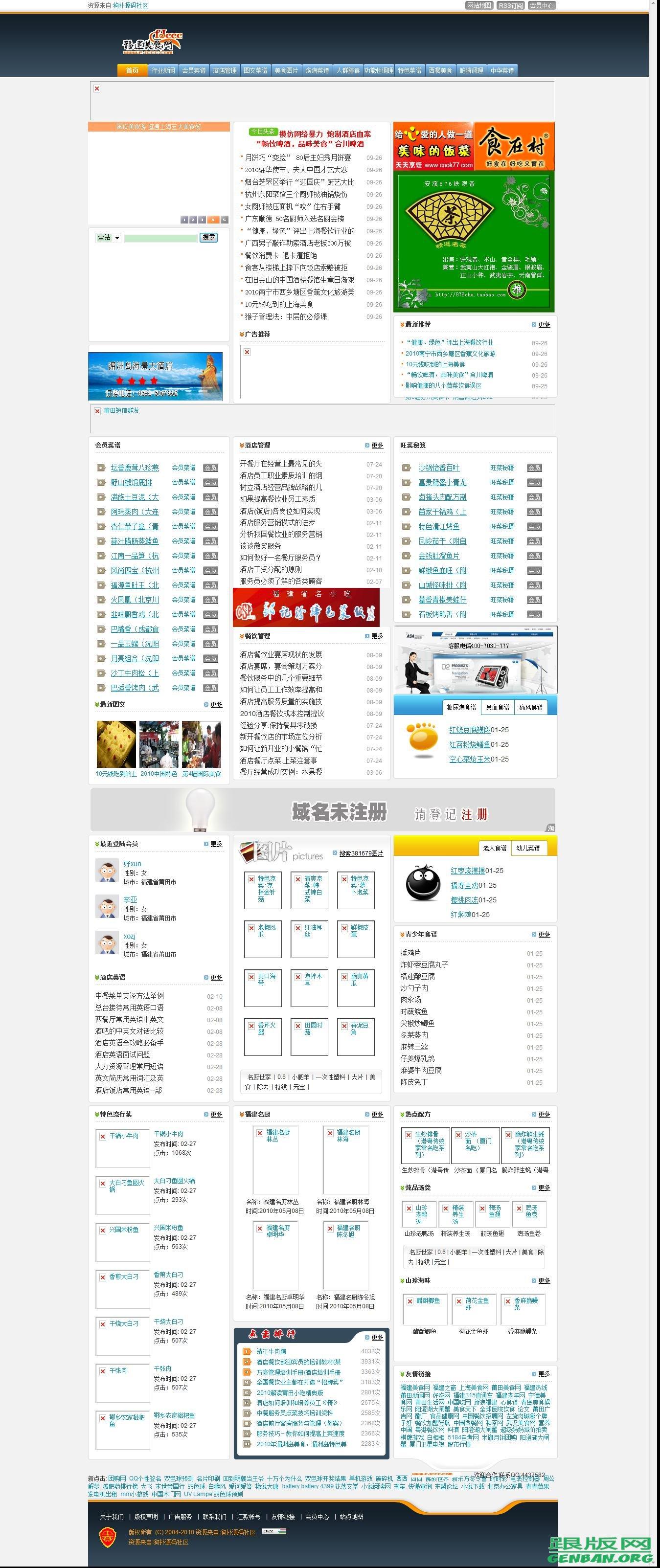 织梦精仿锦尚美食网-福建美食网站源码