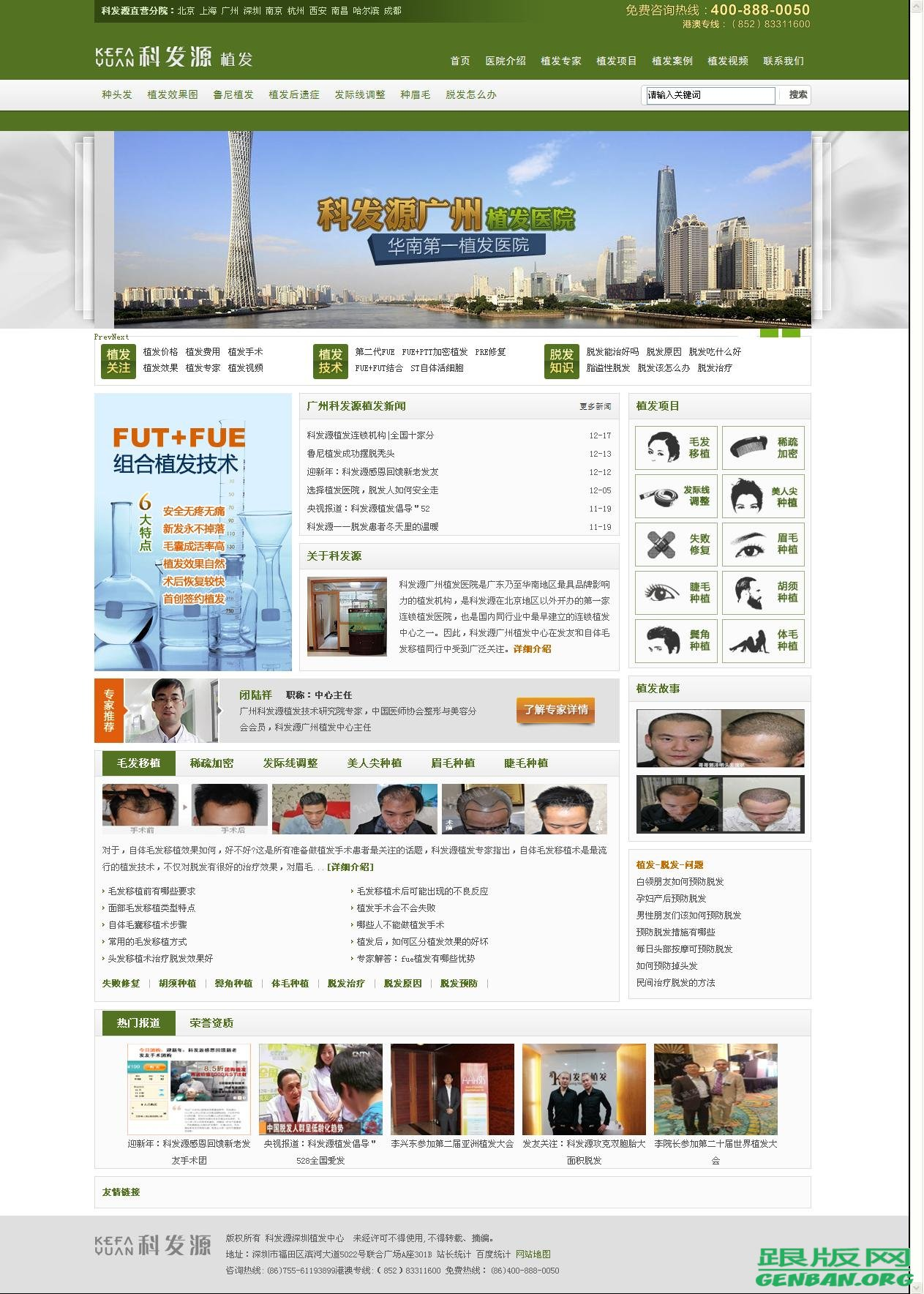 [原创]广州某植发医院网站源码下载