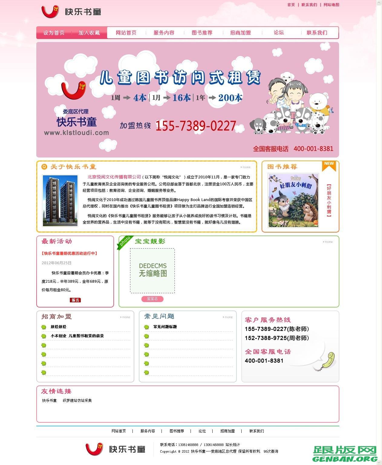 [原创独家]dedecms快乐书童网站源码