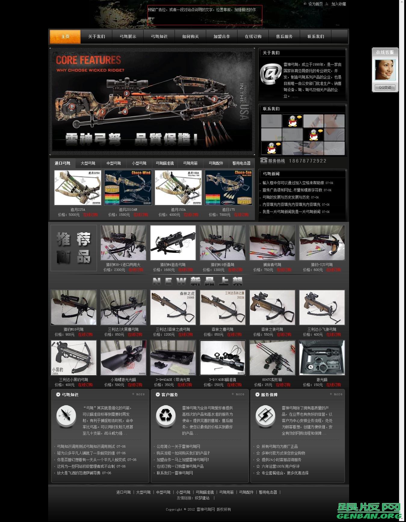 dedecms雷神弓弩网站源码-织梦精品网站源码