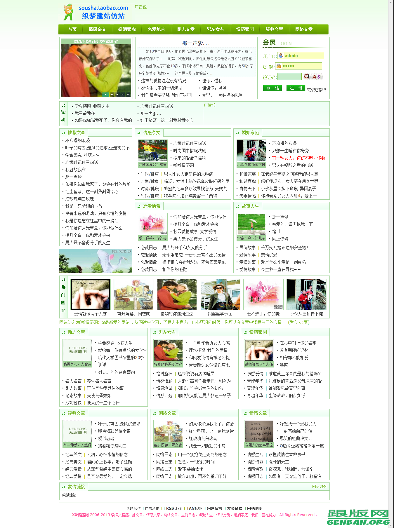 织梦dedecms情感文学网站源码-dede精品文学网站源码