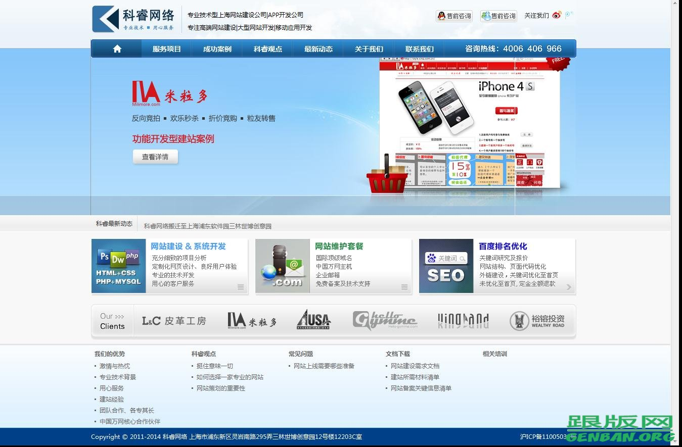 上海某网站建设公司源码-织梦建站公司源码免费下载