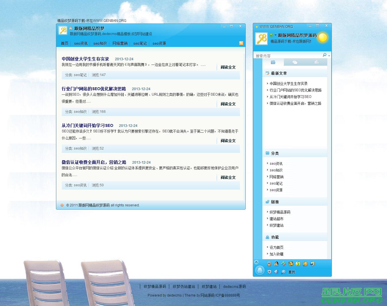 蓝色漂亮风格织梦文章资讯网站-Q