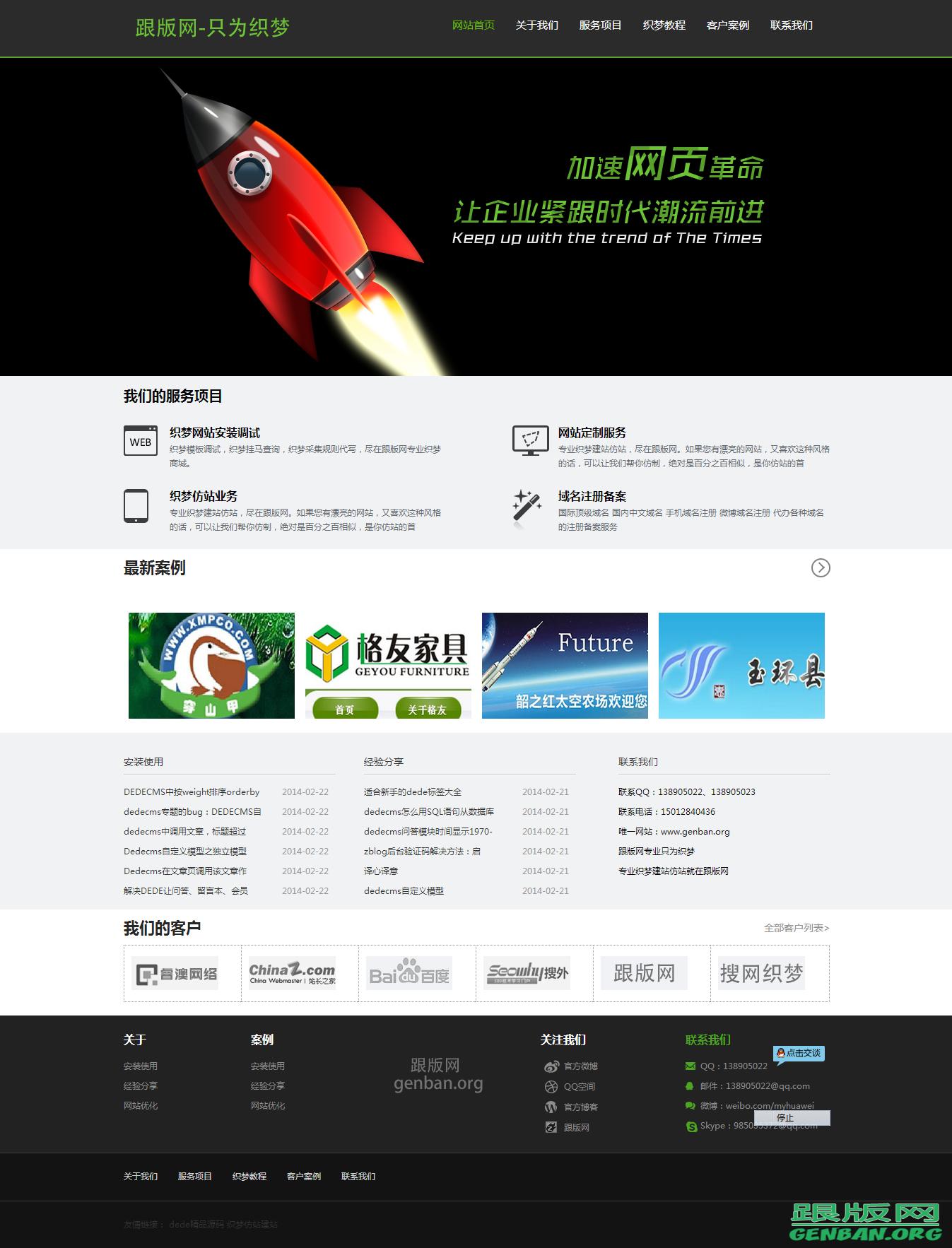 dedecms网络科技建站公司网站源码