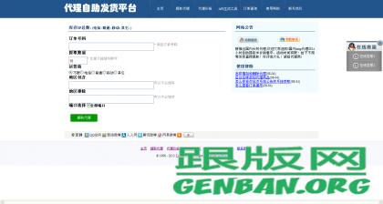 dedecms某代理自助提取系统网站源码免费下载