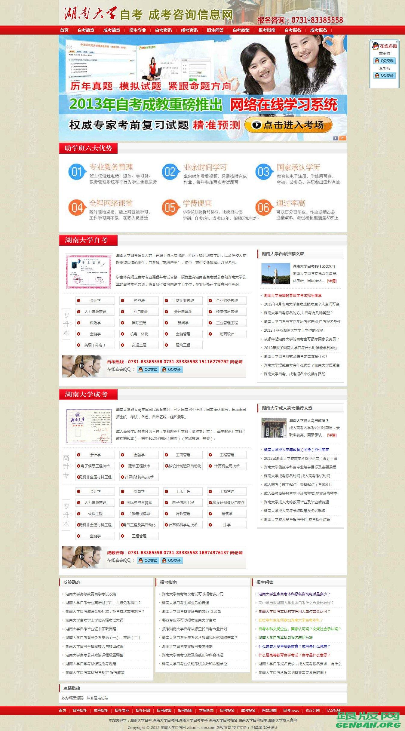 dedecms某自考网站源码-织梦教育类网站源码