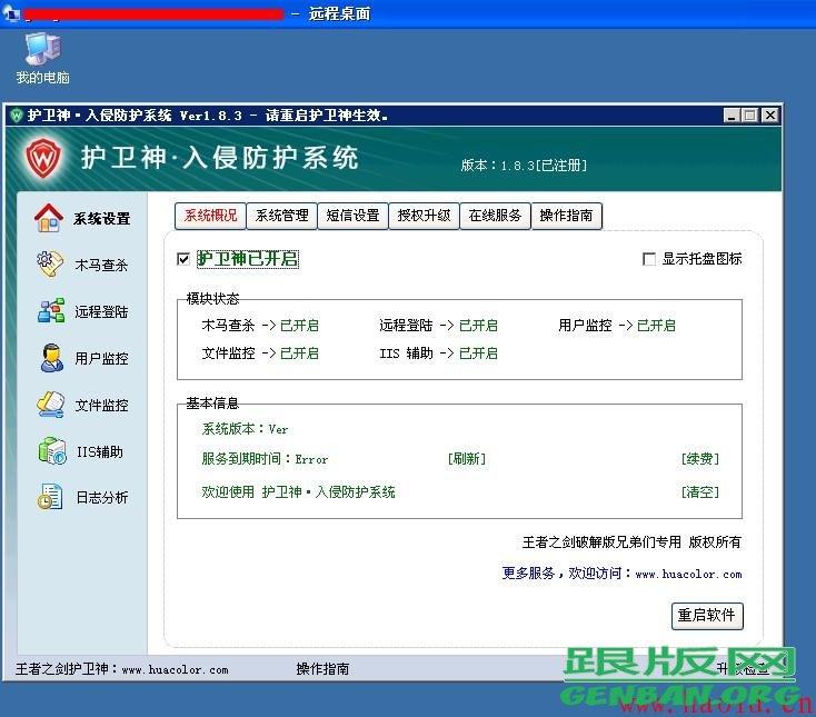 护卫神・入侵防护系统终身注册版(已破解)免费下载