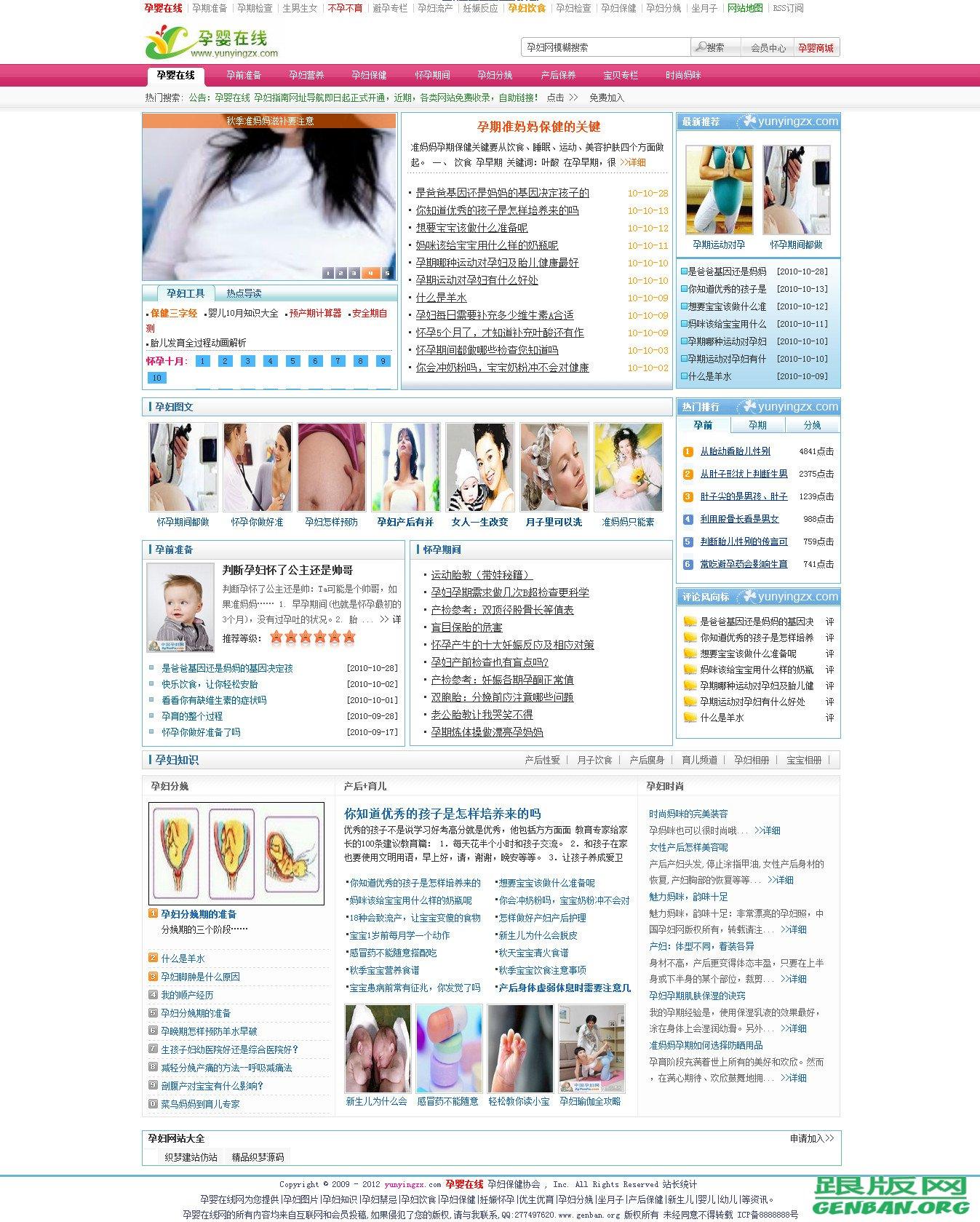 dedecms孕婴在线_孕妇资讯网站源码