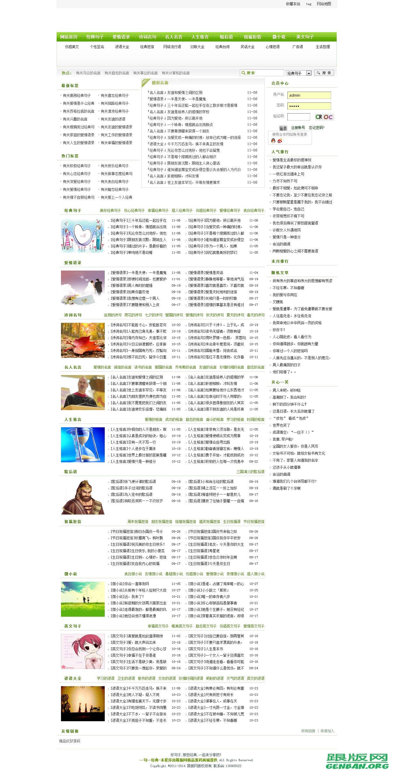 经典文学网站源码-dedecms文学网站源码