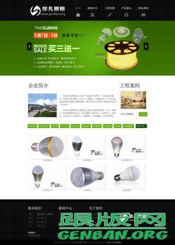 织梦HTML5绿色照明企业网站源码-精品照明网站源码