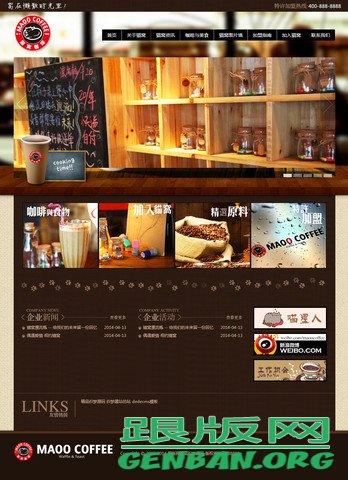 咖啡猫-精品织梦咖啡网站源码