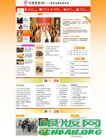 织梦中华美食365整站程序源码免费下载