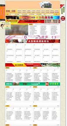 dedecms仿旺铺中国网站源码(店铺出租出售)