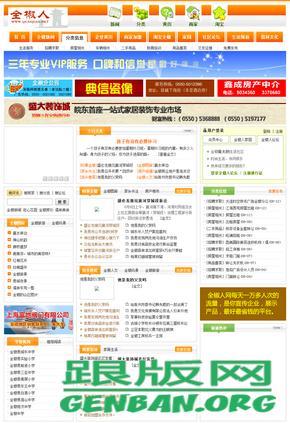 全椒人-好古老的一套门户网站源码
