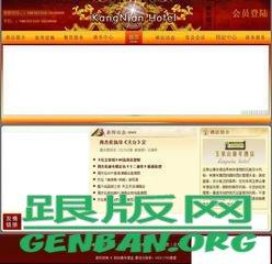 dedecms古典酒店企业网站模板