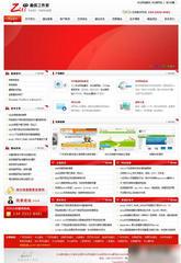 红色大气网络工作室网站模板