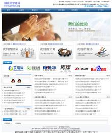 长沙某seo网络公司网站源码