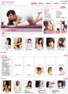 织梦私房美女网站源码模板
