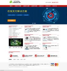dedecms外汇在线交易平台网站源码