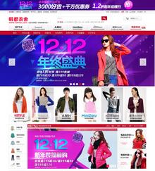 ECSHOP模板堂高仿韩都衣舍2014最强模板+频道+手机端