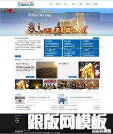 酒店管理行业企业网站通用织梦模板