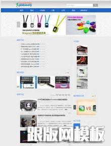 科技资讯博客类网站织梦模板