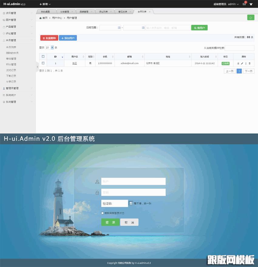 h-ui.admin企业网站后台管理系统模板下载