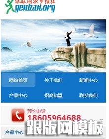 织梦蓝色企业通用型网站手机模板带数据独立版