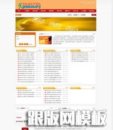 红黄色招标企业织梦网站源码