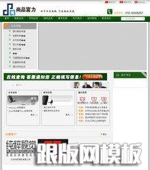 dedecms商标代理,商标转让,专利申请,著作权申请网站源码