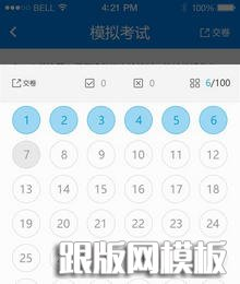 蓝色的易学通手机App应用页面模板下载