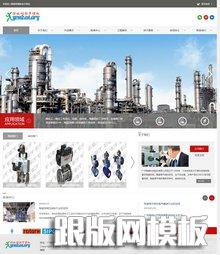 大气工业机械原材料煤炭类企业网站模板