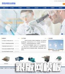 dedecms织梦通用机电设备企业网站模板